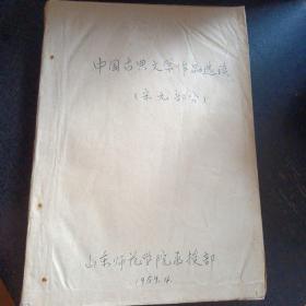 山东师范学院函授讲义 中国古典文学作品选读(宋元部分)