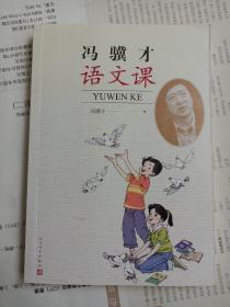 冯骥才语文课