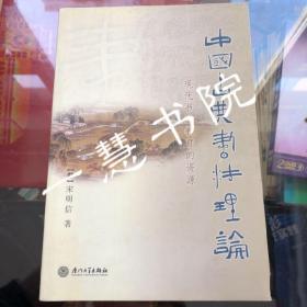 中国古典书法理论