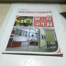 家居空间设计与材料选用:厨房与卫生间