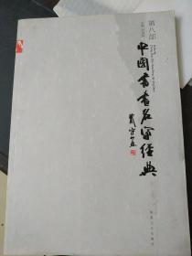 中国书画名家经典  第八部