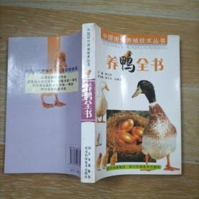 养鸭全书(第二版)