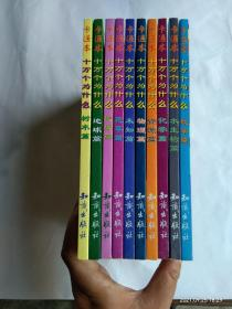 卡通本  十万个为什么  (全10本)