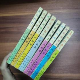 武侠小说-黑豹传奇--戊戟-1~8册全98年一版一印