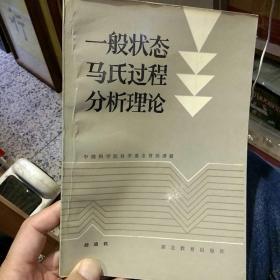 【一版一印】一般状态马氏过程分析理论  胡迪鹤 出版社:  湖北教育出版社·