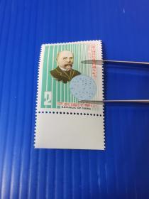 纪187柯霍氏发现结核菌百周年纪念邮票  带边纸   原胶全品