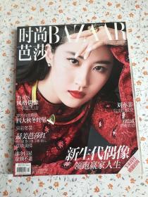 时尚芭莎2014年 11月(总第351期)封面 刘亦菲