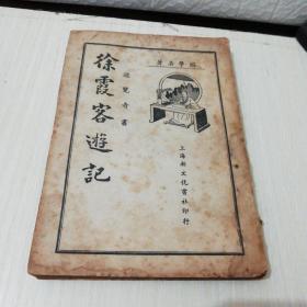 徐霞客游记(第四册)