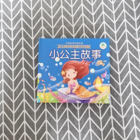 小公主故事(精装珍藏版)/儿童成长知识必读