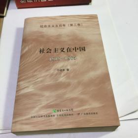 社会主义在中国(1919-1965):社会主义五百年丛书(第三卷)