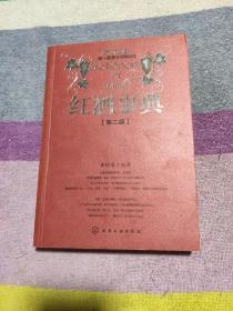 红酒事典(第2版)