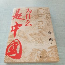 为什么是中国(金一南2020年全新作品。后疫情时代,中国的优势和未来在哪里?面对全球百年未有之大变局,中国将以何应对?) [A16K----16]
