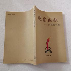 晚霞如歌—国堡抒怀集(32开)平装本