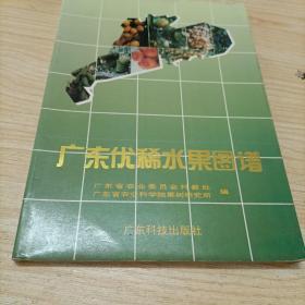 广东优稀水果图谱