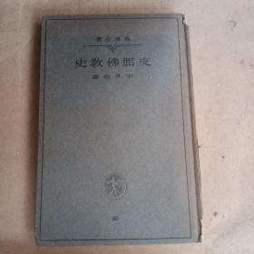 昭和14年:支那佛教史