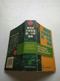 新世纪大学英语四六级词典