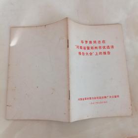 """华罗庚同志在""""河南省暨郑州市优选法报告大会""""上的报告"""
