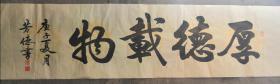 厚德载物 书法作品 四字书法 字画