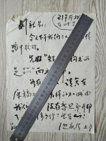 沈庆浩信札一页