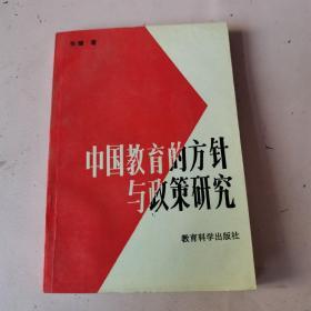 中国教育的方针与政策研究