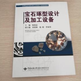 宝石琢型设计及加工设备/21世纪高等教育珠宝首饰类专业规划教材