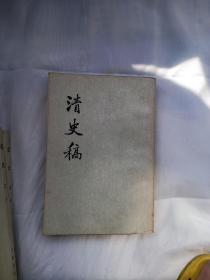 清史稿(十三志)1976年一版一印,馆藏未阅!