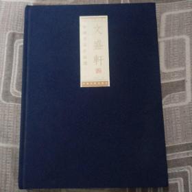 文盛轩藏中国书画作品选. 第六辑