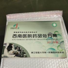 西南医院药品处方集(2011年版)