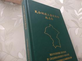 民和回族土族自治县地名志