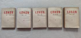 毛泽东选集(1—5卷) 1966年版