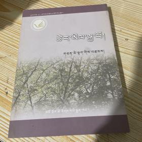tsher sil skya bo:[藏文]
