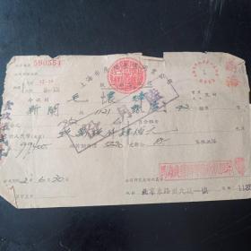 五二年上海房屋租金收据一张!