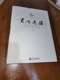 文白对照全译,资治通鉴,第一辑,战国,秦,西汉(贰 )