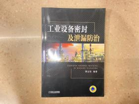 工业设备密封及泄漏防治