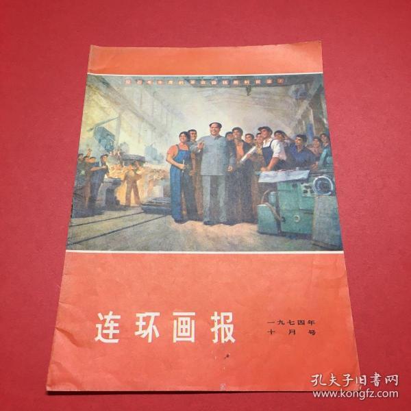 剪报,《连环画报》1974年第10月号,封面1张
