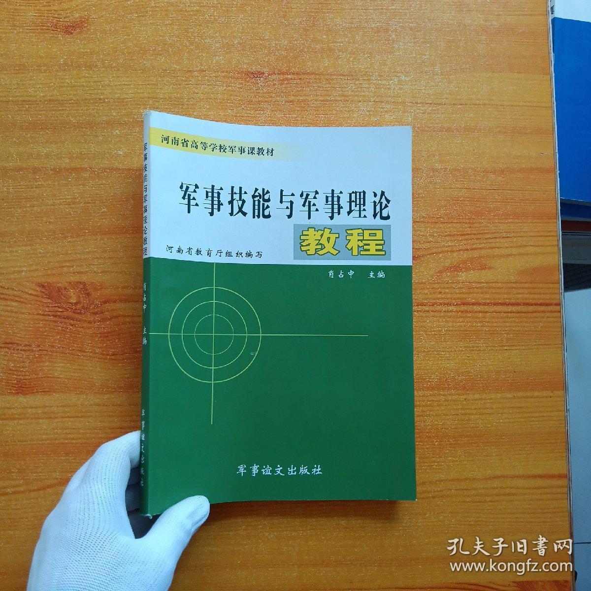 军事技能与军事理论教程 : 河南版【内页干净】