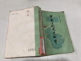 中国古代史史科学