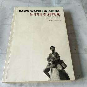 在中国看到曙光