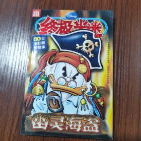终极米迷:幽灵海盗