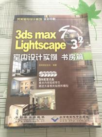 3ds mas 7&Lightscape 3.2室内设计实例:书房篇(无光盘)