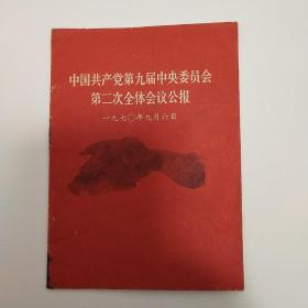 中国共产党第九届中央委员会第二次全体会议公报1970.9.6