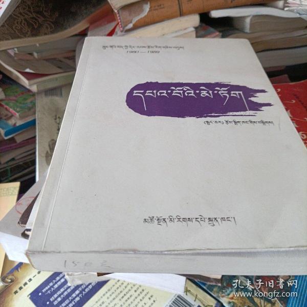 英雄花藏文