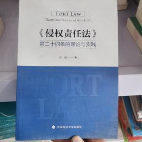 侵权责任法第二十四条的理论与实践