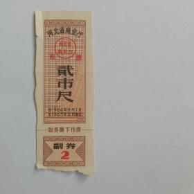 布票——河北省商业厅布票之贰市尺(1964·9·1-1965·8)