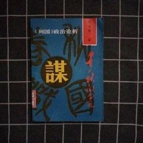 千秋政略:列国政治谋略论析【正版实物拍摄】1992一版一印