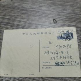 1984邮资明信片(背面信的内容与清华大学有关)