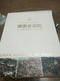 湖南省画院:十八洞村主题创作精品图册(180×70cm×3张)8开13张