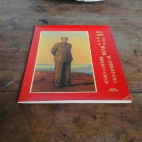 献给中国人民解放军国防科委第二次活学活用毛泽东思想积极分子代表大会纪念画册(无第一页林题和毛林像)