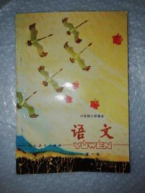 80年代六年制小学语文课本第一册未用  精品中的精品 彩色版