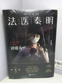 法医秦明:清道夫【全新未开封】